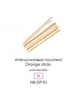 Апельсиновые палочки 3.8*100 (белые) NB-DP-01(300)